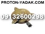 موتور اب فن پروتون
