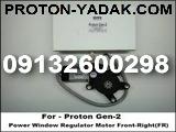 موتور شیشه بالابر پروتون جنتو